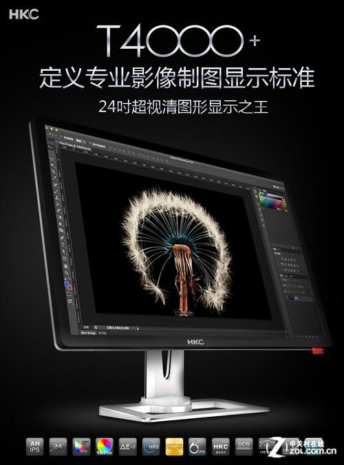 24吋卖3K?HKC T4000+的自信源自何方